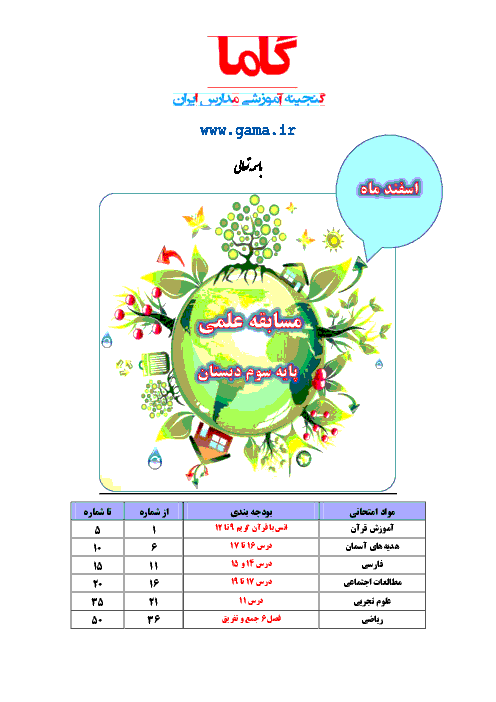 آزمون مسابقه علمی پایه سوم دبستان با کلید آزمون   ویژه ی اسفند ماه
