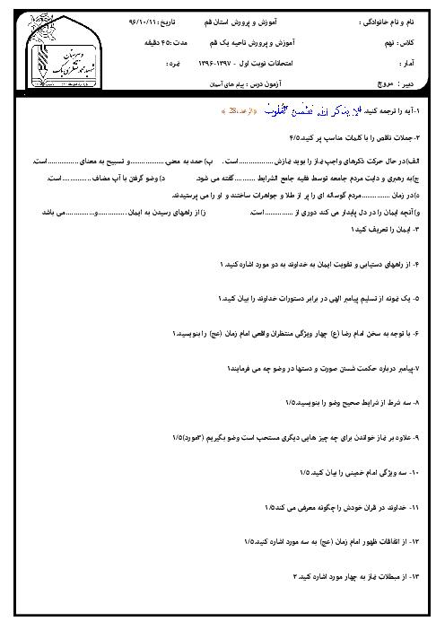 امتحان نوبت اول پیام های آسمان نهم دبیرستان شهید منتظری ناحیه 1 قم | دی 96