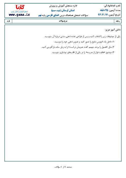 امتحان هماهنگ استانی نوبت دوم خرداد ماه 96 درس انشا فارسی پایه نهم | نوبت صبح استان لرستان