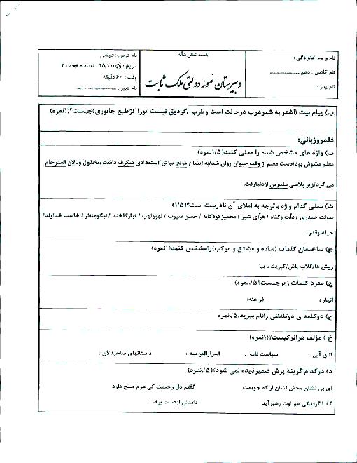 امتحان نوبت دوم فارسی (1) دهم دبیرستان نمونه دولتی ملک ثابت یزد | دی 95