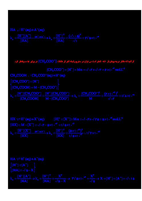 حل چند تمرین مربوط به مبحث اسیدهای ضعیف و ثابت تعادل اسیدی با پاسخ تشریحی