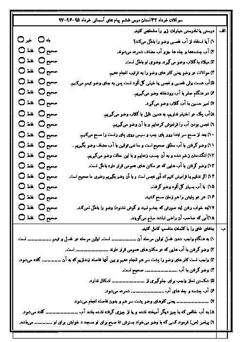 سوالات هماهنگ خرداد 32 استان کشور | درس 6 هدیههای آسمانی نهم ( در سالهای 95 - 96 - 97)