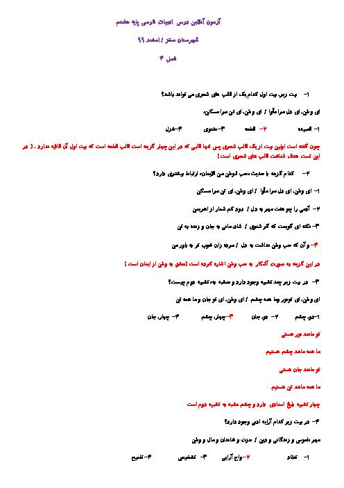 آزمون تستی فارسی هشتم | فصل 4: نامها و یادها (درس 9 تا 11)