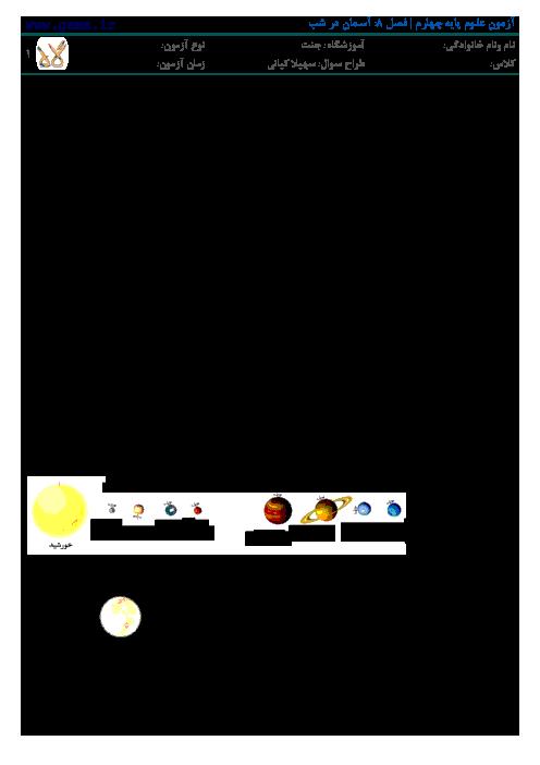 دانلود نمونه سوال امتحان علوم چهارم دبستان | درس 8: آسمان در شب