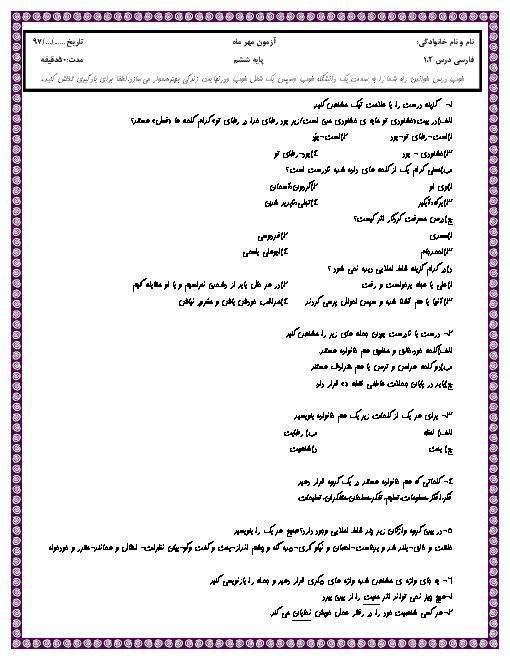 ارزشیابی مستمر مهر ماه فارسی پایه ششم دبستان | فصل اوّل- آفرينش