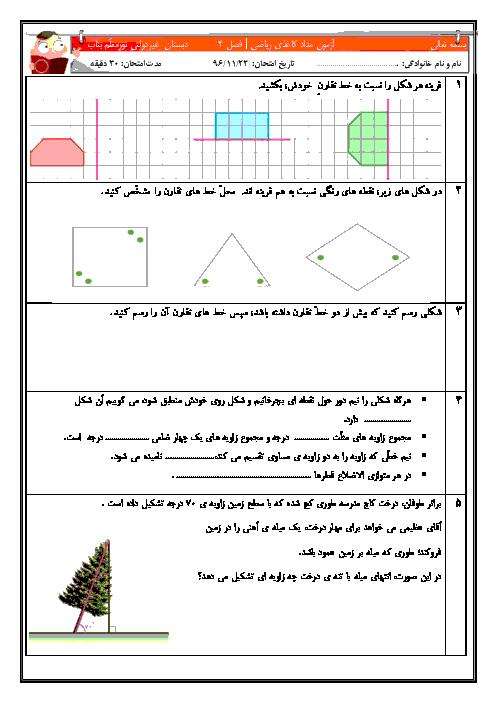 آزمون مداد و کاغذی ریاضی پنجم دبستان نور معلم بناب | فصل 4: تقارن و چند ضلعی ها