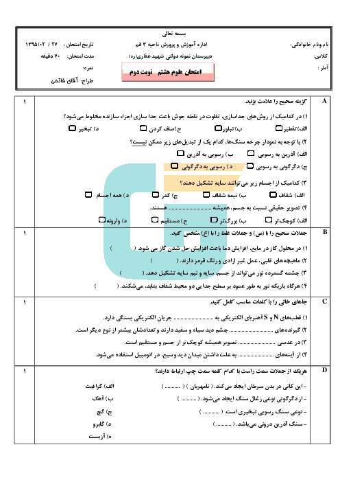 آزمون نوبت دوم علوم تجربی پایه هشتم دبیرستان شهید غفاری | خرداد 1395