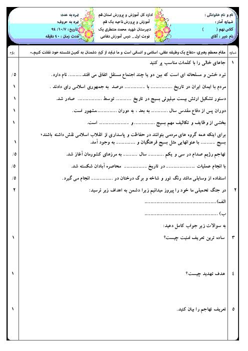 سوالات امتحان نوبت اول آمادگی دفاعی نهم مدرسۀ شهید محمد منتظری قم -  دیماه 94