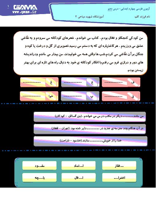 آزمون مدادکاغذی فارسی پایه چهارم دبستان شهید میاحی | درس 10: باغچهی اطفال
