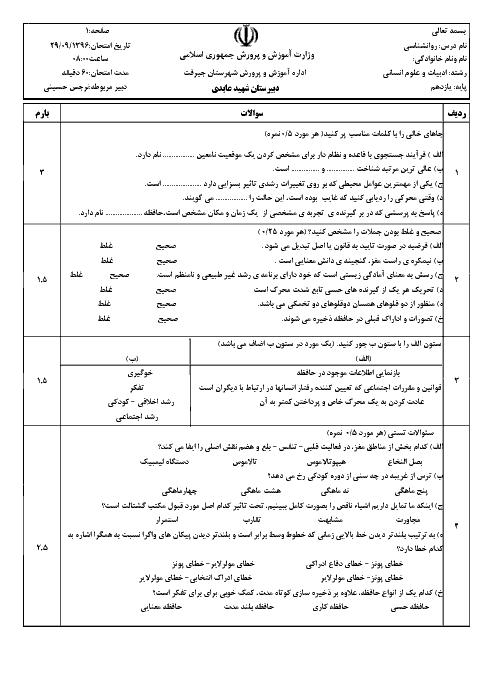 آزمون نیمسال اول روانشناسی یازدهم دبیرستان شهید سید یحیی عابدی | آذر 1396