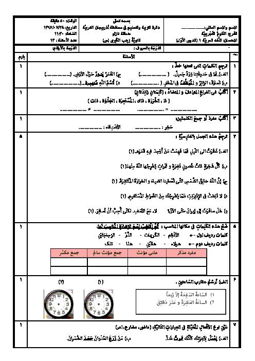 آزمون تکوینی درس اول عربی (1) دهم دبیرستان حضرت زینب کبری | درس 1: ذاكَ هوَ اللّٰهُ