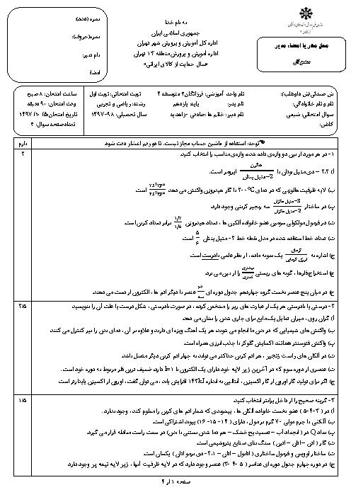 آزمون نوبت اول شیمی (2) یازدهم دبیرستان فرزانگان تهران | دی 1397 + پاسخ