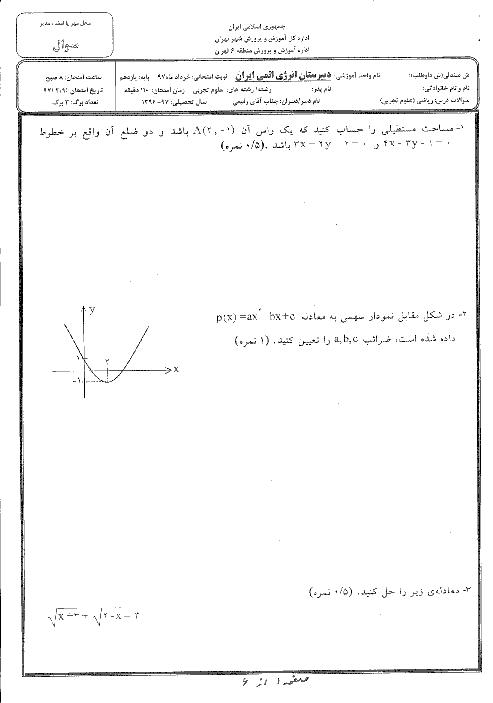 آزمون نوبت دوم ریاضی (2) یازدهم دبیرستان انرژی اتمی   خرداد 1397