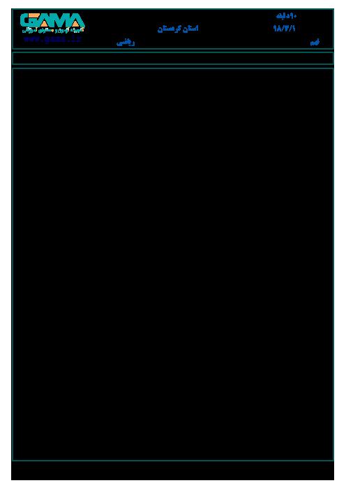سؤالات امتحان هماهنگ استانی نوبت دوم ریاضی پایه نهم استان کردستان | خرداد 1398