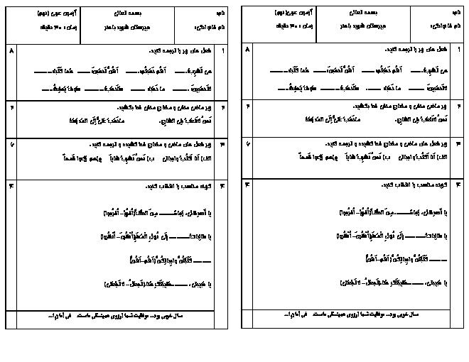 ارزشیابی از بدانیم های عربی نهم ( قواعد نهم + فعل های ماضی، مضارع و...)