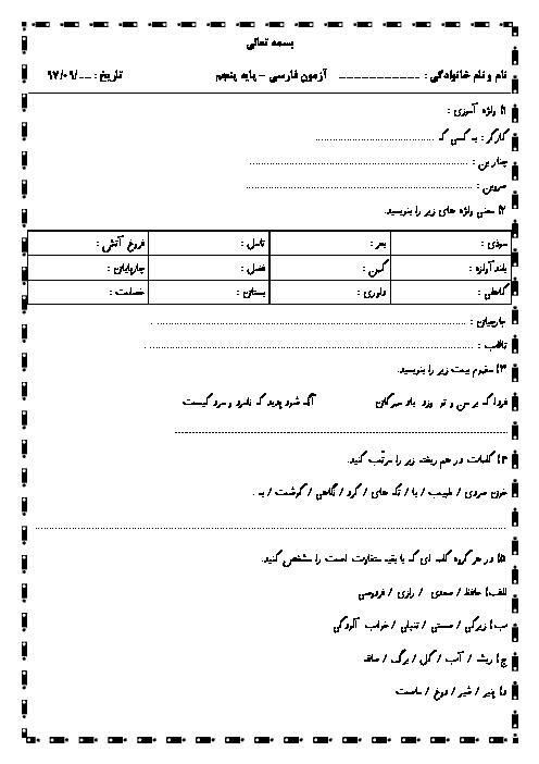 آزمون فارسی کلاس پنجم دبستان شهید میاحی   فصل 2: دانایی و هوشیاری (درس 3 تا 5)