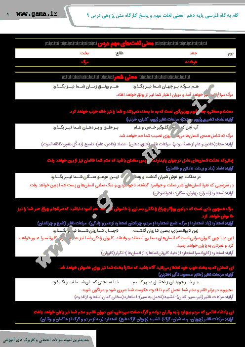 راهنمای گام به گام فارسی (1) دهم عمومی کلیه رشته ها | درس 9: غرش شیران