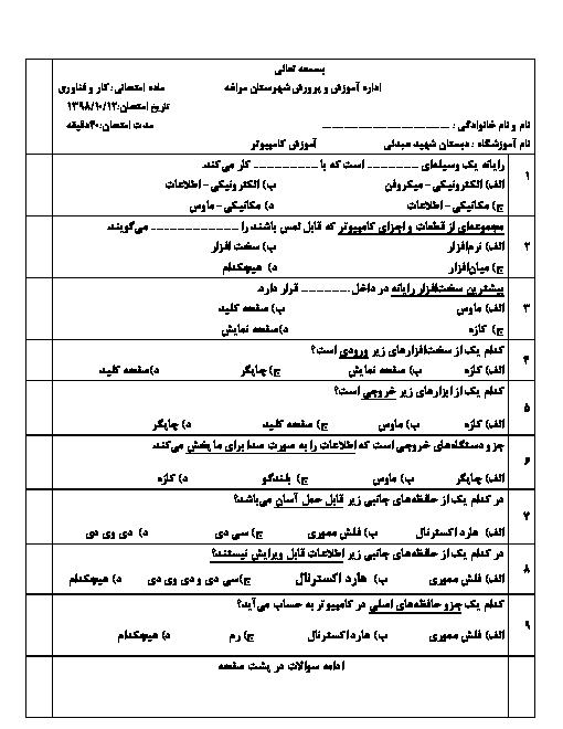 آزمون تستی نوبت اول کار و فناوری ششم دبستان شهید عبدلی | دی 1398