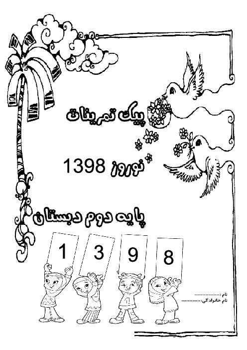 پیک تمرین های نوروزی دوم دبستان شهید صدری   فروردین 1398