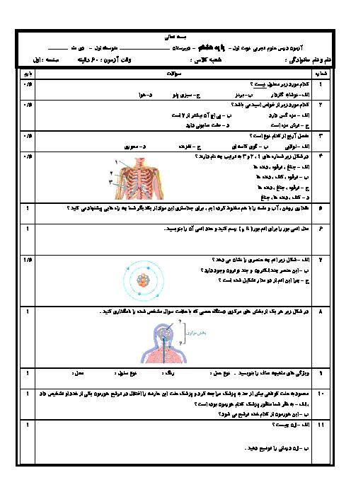 آزمون نوبت اول علوم تجربی پایه هشتم مدرسه جواد الائمه  | دی 1393