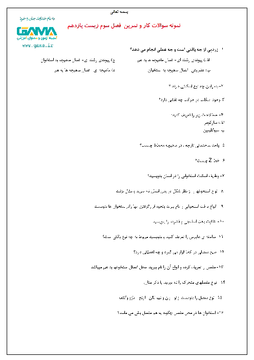نمونه سوالات امتحانی زیست شناسی (2) یازدهم تجربی | فصل 3 و 4 + پاسخ