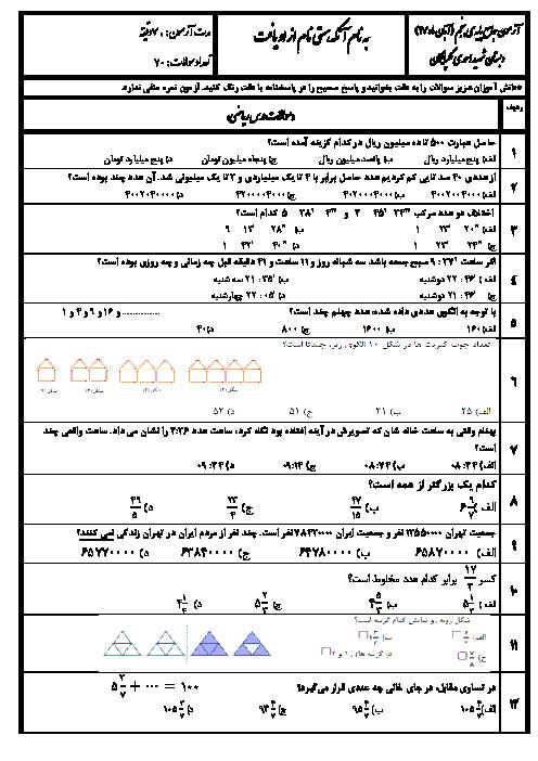 آزمون جامع پایه پنجم دبستان شهید احمدی گلپایگان | آبان 1397