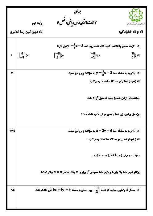 امتحان پایانی فصل 6 ریاضی نهم گروه آموزشی سرای محله | خط و معادلههای خطی