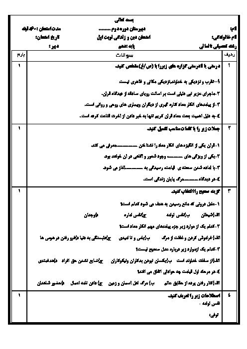 آزمون نوبت اول دین و زندگی (1) دهم انسانی دبیرستان زهره جاوید کرمانی | دی 97