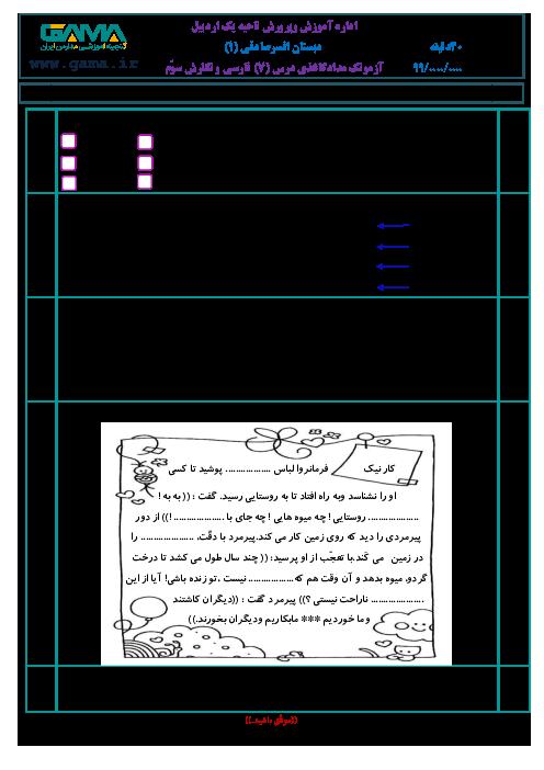 آزمون فارسی و نگارش سوم ابتدائی | درس 7: کار نیک