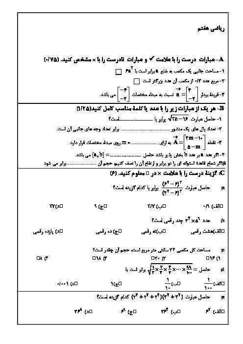 امتحان فصل 3 تا 8 ریاضی هفتم مدرسه سروش هدایت مشهد