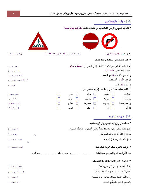 سؤالات طبقه بندی شده امتحانات هماهنگ استانی عربی پایه نهم با جواب   الدَّرْسُ الثّانی: قَوانینُ الْمُرورِ