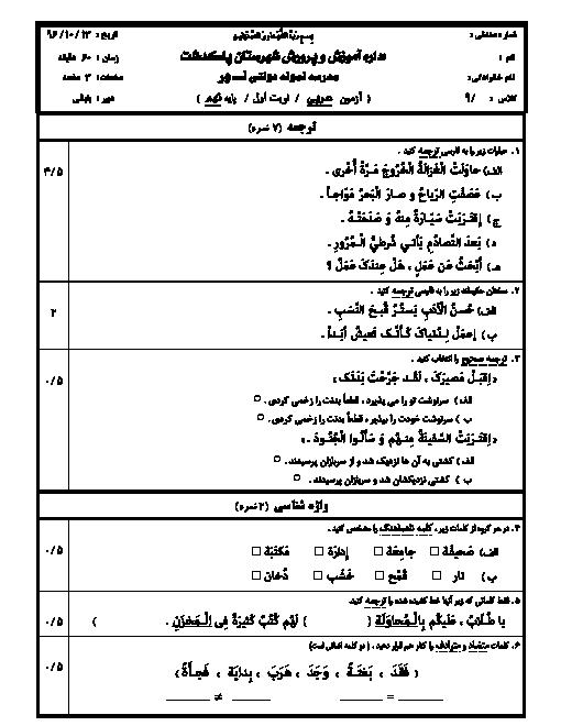 آزمون نوبت اول عربی نهم مدرسه نور | دی 1396