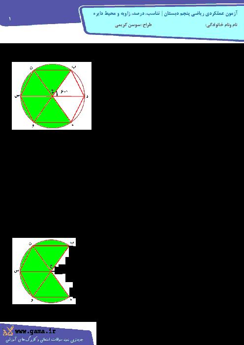 آزمون عملکردی ریاضی پنجم دبستان   تناسب، درصد، زاویه و محیط دایره