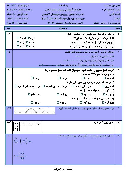 آزمون نوبت اول ریاضی هشتم مدرسه شاهد حضرت علی اکبر (ع) | دی 98