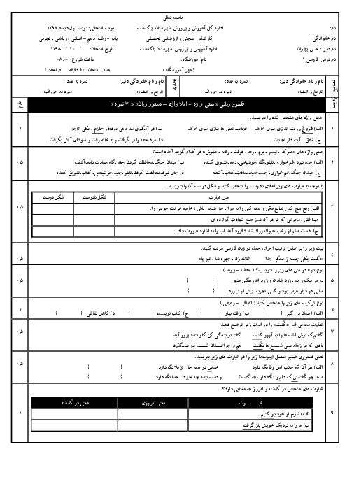 امتحان ترم اول فارسی (1) دهم دبیرستان شهید بهشتی پاکدشت   دی 98