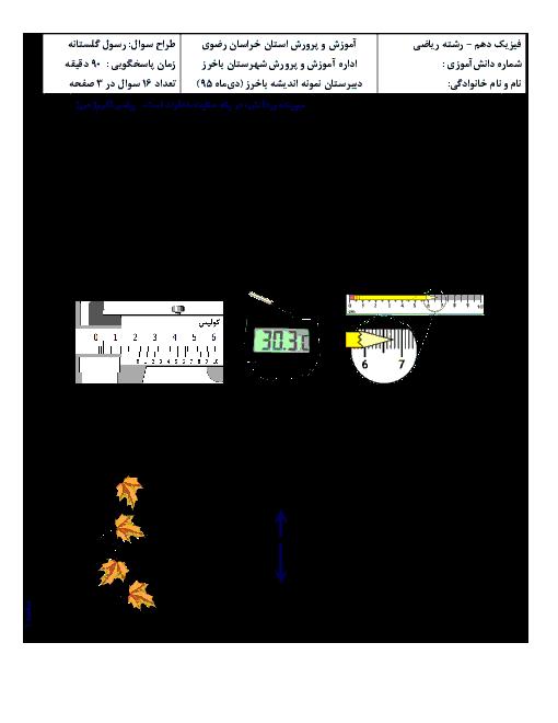 سوالات امتحان نوبت اول فیزیک (1) پایه دهم رشته تجربی و ریاضی   دبیرستان نمونه اندیشه باخزر- دی 95