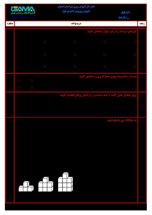 سؤالات امتحان هماهنگ نوبت دوم ریاضی پایه ششم ابتدائی مدارس ناحیۀ برخوار | خرداد 1397