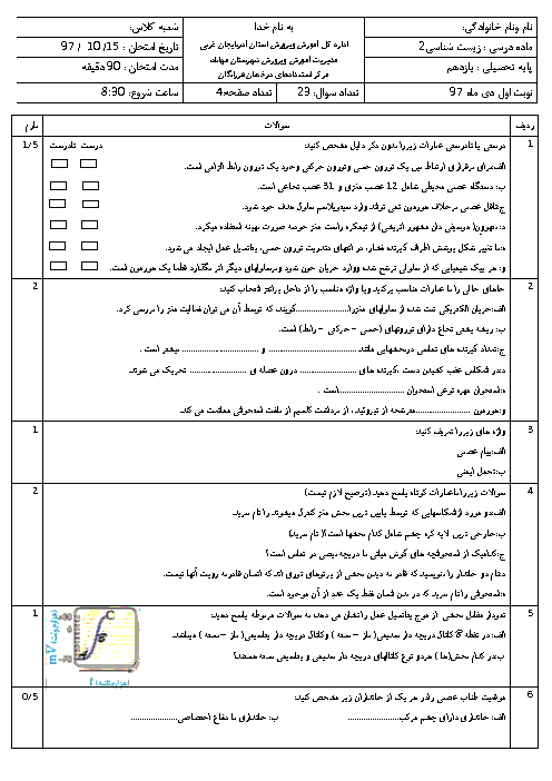 امتحان ترم اول زیست شناسی (2) یازدهم دبیرستان فرزانگان مهاباد | دی 1397