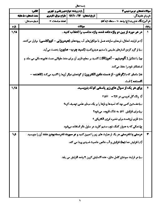 سؤالات و پاسخنامه امتحان ترم اول شیمی (3) دوازدهم دبیرستان امام رضا (ع) تبادکان | دی 1397