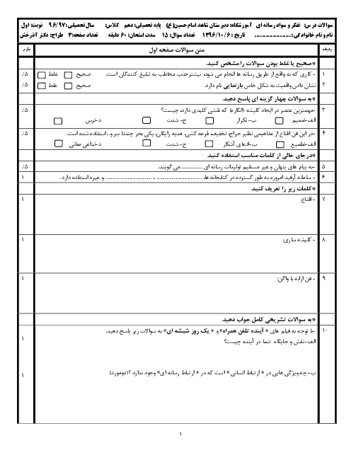 آزمون نوبت اول تفکر و سواد رسانهای دهم دبیرستان امام حسین (ع) | دی 1396 + پاسخ