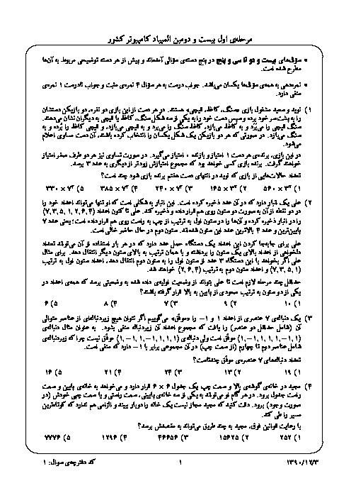 آزمون مرحله اول بیست و دومین المپیاد کامپیوتر کشور با پاسخ تشریحی | اسفند 1390