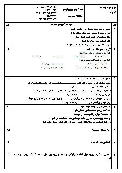 امتحان مستمر علوم تجربی نهم مدرسه یاسر  | فصل 8 و 9