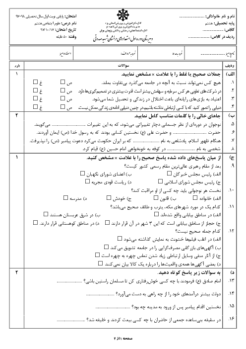 مجموعه سؤالات امتحانات نوبت اول پایه هشتم دبیرستان شهید صدوقی یزد | دی ماه 97