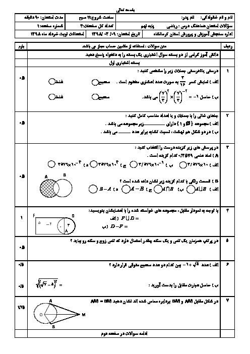 سؤالات امتحان هماهنگ استانی نوبت دوم ریاضی پایه نهم استان کرمانشاه | خرداد 1398