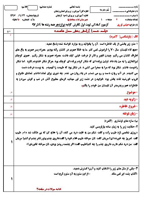 آزمون آمادگی نوبت اول نگارش (3) دوازدهم دبیرستان امام سجاد (ع) | آذر 1397