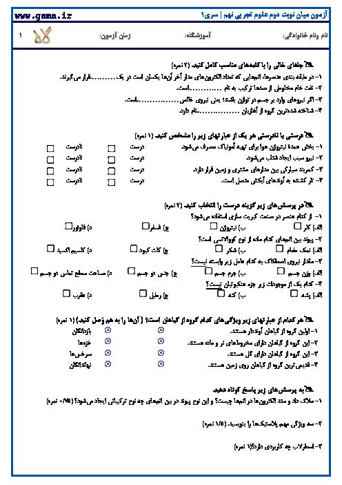 نمونه سوالات امتحانی میان نوبت دوم علوم تجربی نهم |فصل 1 تا 14