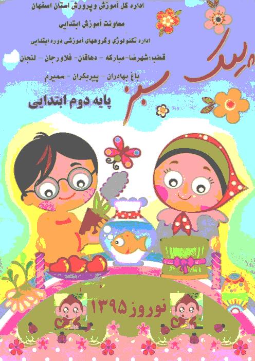 پیک نوروزی (پيک سبز) پایه دوم دبستان بهار 95   قطب پنج اصفهان