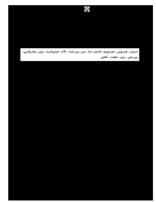 امتحان نوبت اول شیمی دوازدهم دبیرستان شهید صدوقی ندوشن | دیماه 7