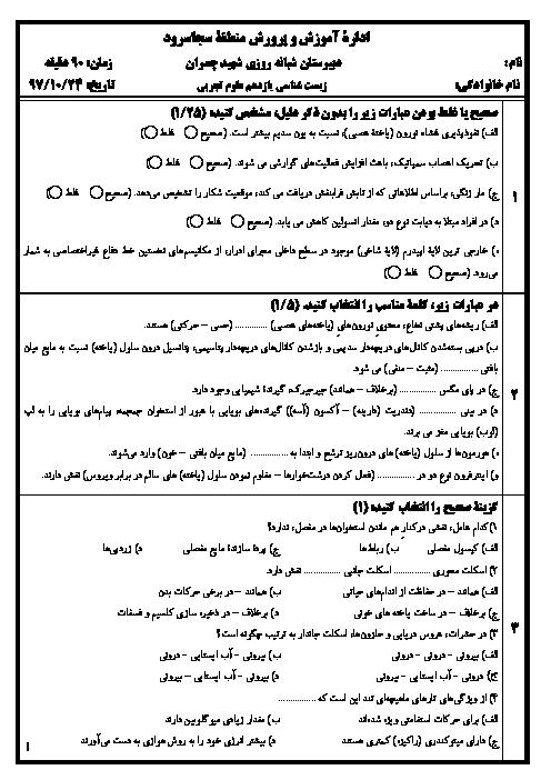 آزمون نوبت اول زیست شناسی یازدهم دبیرستان شبانه روزی شهید چمران | دی 1397