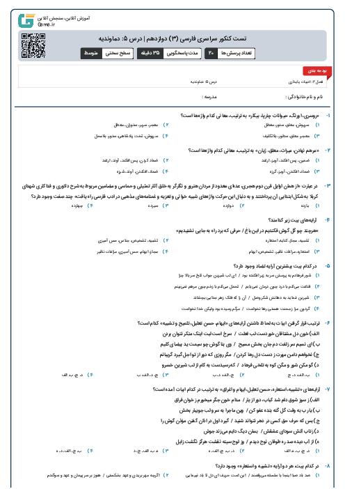 تست کنکور سراسری فارسی (3) دوازدهم   درس 5: دماوندیه